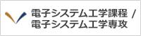 京都工芸繊維大学 電子システム工学課程 / 電子システム工学