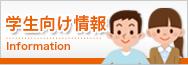 bnr_student_info.jpg
